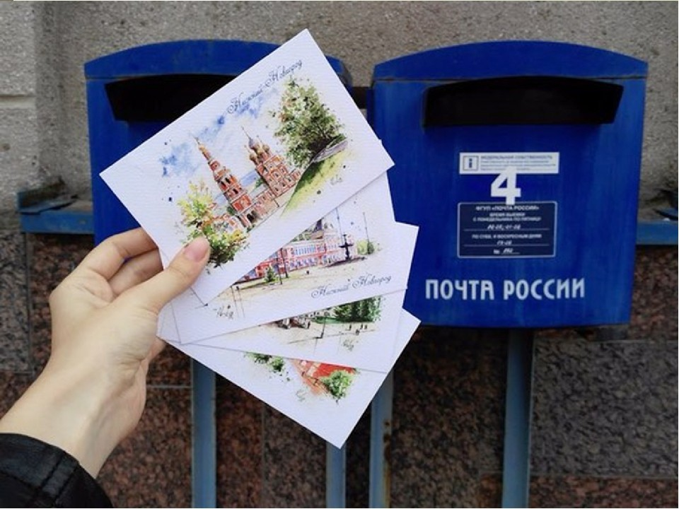 Открытки, послать открытку в европу